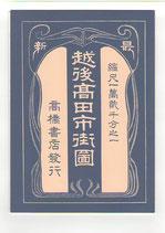 複製地図「明治40年代高田・直江津市街地図」