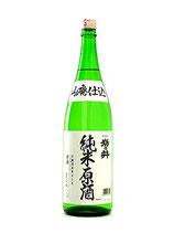 山廃純米 原酒
