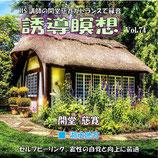 誘導瞑想Vol.74(スタジオ録音版)