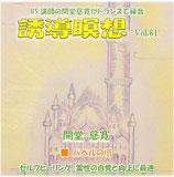 誘導瞑想Vol.61(スタジオ録音版)