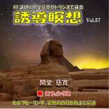 誘導瞑想Vol.57(スタジオ録音版)