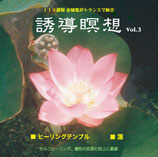 誘導瞑想Vol.3(スタジオ録音版)