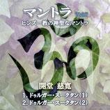 マントラ Vol.7