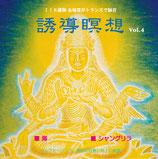 誘導瞑想Vol.4(スタジオ録音版)