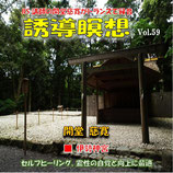 誘導瞑想Vol.59(スタジオ録音版)