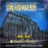 誘導瞑想Vol.62(スタジオ録音版)