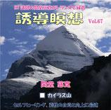 誘導瞑想Vol.67(スタジオ録音版)