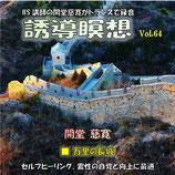 誘導瞑想Vol.64(スタジオ録音版)