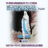 誘導瞑想Vol.58(スタジオ録音版)