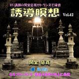 誘導瞑想Vol.42(スタジオ録音版)