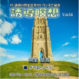 誘導瞑想Vol.54(スタジオ録音版)