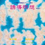 誘導瞑想Vol.2(スタジオ録音版)