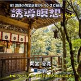 誘導瞑想Vol.46(スタジオ録音版)
