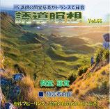 誘導瞑想Vol.66(スタジオ録音版)