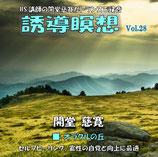 誘導瞑想Vol.28(スタジオ録音版)