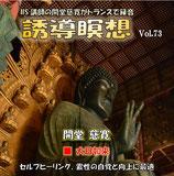 誘導瞑想Vol.73(スタジオ録音版)