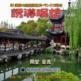 誘導瞑想Vol.65(スタジオ録音版)