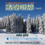 誘導瞑想Vol.55(スタジオ録音版)