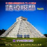 誘導瞑想Vol.71(スタジオ録音版)