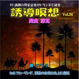 誘導瞑想Vol.36(スタジオ録音版)