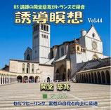 誘導瞑想Vol.44(スタジオ録音版)
