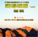 誘導瞑想Vol.56(スタジオ録音版)