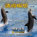 誘導瞑想Vol.26(スタジオ録音版)
