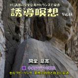 誘導瞑想Vol.48(スタジオ録音版)
