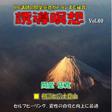 誘導瞑想Vol.60(スタジオ録音版)