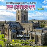 誘導瞑想Vol.63(スタジオ録音版)