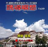 誘導瞑想Vol.69(スタジオ録音版)