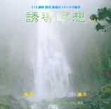 誘導瞑想Vol.1(スタジオ録音版)