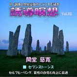 誘導瞑想Vol.32(スタジオ録音版)