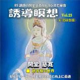 誘導瞑想Vol.23(実況録音版)