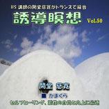 誘導瞑想Vol.50(スタジオ録音版)