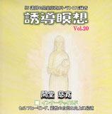 誘導瞑想Vol.20(スタジオ録音版)
