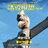 誘導瞑想Vol.12(スタジオ録音版)