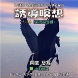 誘導瞑想Vol.9(実況録音版)