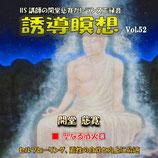 誘導瞑想Vol.52(スタジオ録音版)