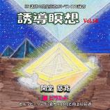 誘導瞑想Vol.16(スタジオ録音版)
