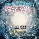 誘導瞑想Vol.6(スタジオ録音版)