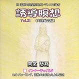 誘導瞑想Vol.21(実況録音版)