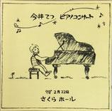 ピアノコンサート / 今井 てつ