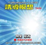 誘導瞑想Vol.24(スタジオ録音版)