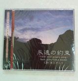 CD「永遠の約束」