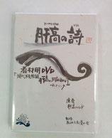 DVD「肝高の詩教材用DVD」