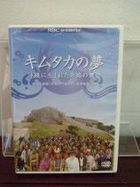DVD「キムタカの夢」