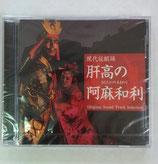 CD「オリジナルサウンドトラック」