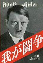 我が闘争 上巻 Mein Kampf 1.band    本邦初の全訳の復刻版    呉PASS復刻選書38