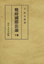 戦時国際法論 下巻 法学博士 立作太郎著